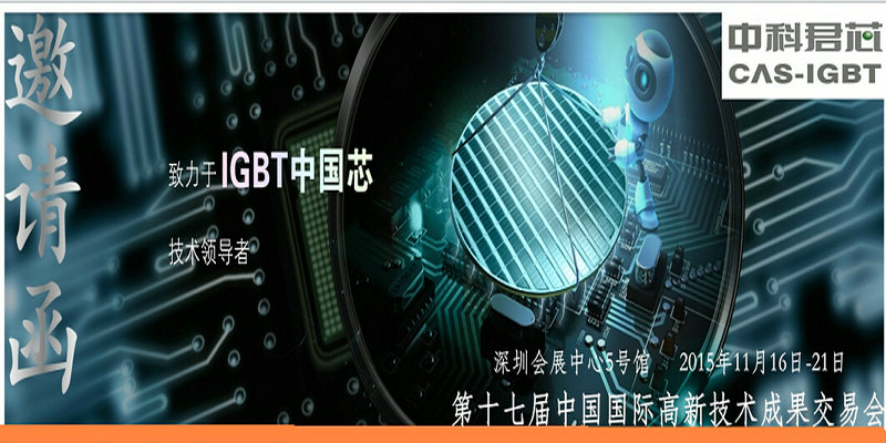 江苏中科君芯科技有限公司诚邀您参加第十七届中国国际高新技术成果交易会