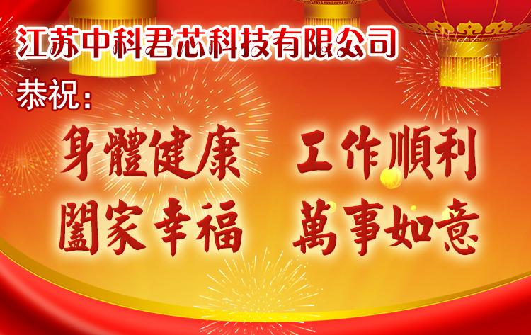 江苏中科君芯科技有限公司恭贺新春