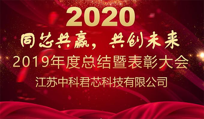 """同""""芯""""共赢,共创未来--2019年江苏中科君芯科技有限公司年度总结暨表彰大会"""