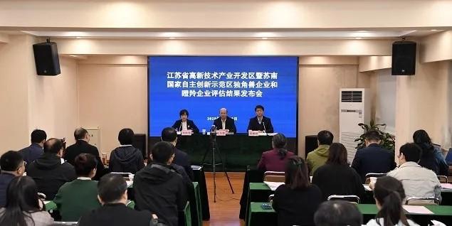 江苏中科君芯科技有限公司获评苏南国家自主创新示范区瞪羚企业